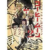 コーヒームーン 2 (単行本コミックス)