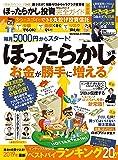 【完全ガイドシリーズ242】ほったらかし投資完全ガイド 最新版 (100%ムックシリーズ)