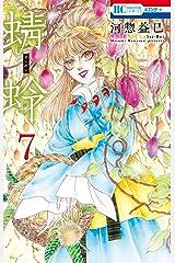 蜻蛉 7 (花とゆめコミックス) Kindle版