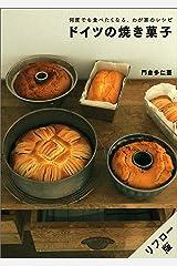 何度でも食べたくなる、わが家のレシピ ドイツの焼き菓子[リフロー版] Kindle版