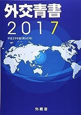 外交青書〈2017(平成29年版)〉