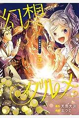 幻想グルメ 5巻 (デジタル版ガンガンコミックスONLINE) Kindle版