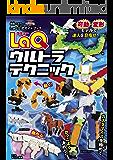 LaQウルトラテクニック LaQ公式ガイドブック (別冊パズラー)