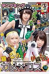 ヤングキング 2021年 05/17号 [雑誌] Kindle版