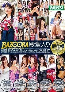 BAZOOKA 殿堂入り厳選SSS級未来に残したい美女メモリアルBEST / BAZOOKA(バズーカ) [DVD]