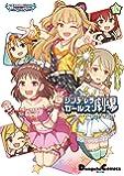 アイドルマスター シンデレラガールズ シンデレラガールズ劇場(10) (電撃コミックスEX)
