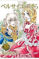 ベルサイユのばら(5) Kindle版