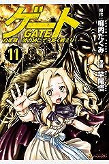 ゲート 自衛隊 彼の地にて、斯く戦えり11 (アルファポリスCOMICS) Kindle版