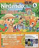 Nintendo DREAM(ニンテンドードリーム) 2020年 06月号 [雑誌]