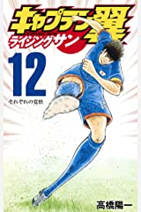 キャプテン翼 ライジングサン 12 (ジャンプコミックス) コミック