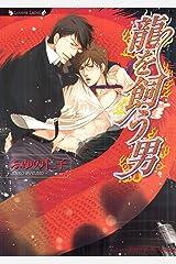 龍を飼う男 (ラヴァーズ文庫) Kindle版