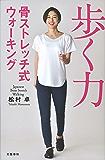 歩く力 骨ストレッチ式ウォーキング (文春e-book)
