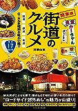 街道のグルメ 国道・都道・県道 ローカル&昭和な味わい巡り 関東版