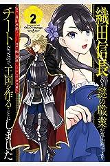 織田信長という謎の職業が魔法剣士よりチートだったので、王国を作ることにしました 2巻 (デジタル版ガンガンコミックスUP!) Kindle版