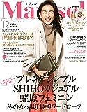 Marisol(マリソル) 2018年 12 月号 [雑誌]