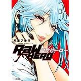 RaW HERO(3) (イブニングコミックス)