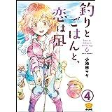 釣りとごはんと、恋は凪(分冊版) 【第4話】 (ぶんか社グルメコミックス)
