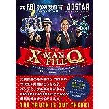 THE X-MAN FILE Q あの『X-ファイル』の主人公と世直しYouTuber が真実を暴く 最高機密ファイル VOL.3