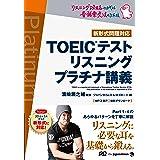 (MP3音声 無料DLつき)TOEIC(R)テスト リスニング プラチナ講義