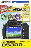 HAKUBA 液晶保護フィルム MarkII Nikon D5300用 気泡レス 低反射 高硬度 DGF2-ND5300