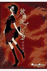 電撃4コマ コレクション 放課後プレイ 2 (電撃コミックスEX) Kindle版