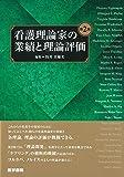 看護理論家の業績と理論評価 第2版