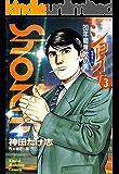 ショーイチ (3) 20年間無敗の男 桜井章一伝 (近代麻雀コミックス)