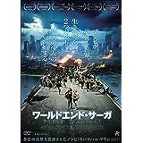 ワールドエンド・サーガ [DVD]