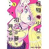 怪物少女は初恋の夢を見るか? 1 (ジャンプコミックス)