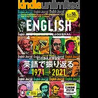 [音声DL付]ENGLISH JOURNAL (イングリッシュジャーナル) 2021年4月号 ~英語学習・英語リスニング…