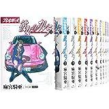 彼女のカレラ コミック 1-24巻 セット (プレイボーイコミックス)