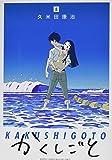 かくしごと(8) (KCデラックス)