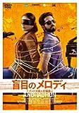 盲目のメロディ ~インド式殺人狂騒曲~ [DVD]