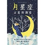 月星座占星術講座 ―月で知るあなたの心と体の未来と夢の成就法―