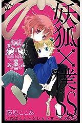 妖狐×僕SS 8巻 (デジタル版ガンガンコミックスJOKER) Kindle版