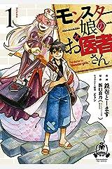 モンスター娘のお医者さん(1)【電子限定特典ペーパー付き】 (RYU COMICS) Kindle版
