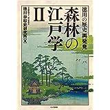 徳川の歴史再発見 森林の江戸学 II