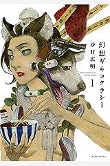 幻想ギネコクラシー 1 (楽園コミックス) Kindle版