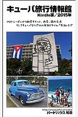 キューバ旅行情報館: ベストシーズンから航空チケット、両替、国内交通そしてキューバならではの宿泊スタイル「民泊」まで Kindle版
