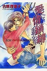 愛情鎖縛 二重螺旋2 (キャラ文庫) Kindle版