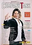 躍進企業応援マガジン COMPANYTANK(カンパニータンク) 2019年1月号