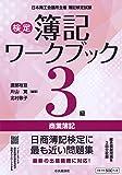 【検定簿記ワークブック】3級商業簿記