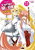モンスター娘のいる日常(11)【電子限定特典ペーパー付き】 (RYU COMICS)