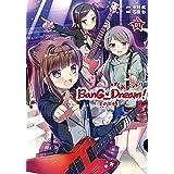 BanG_Dream![星の鼓動(スタービート)]上巻 (月刊ブシロード)