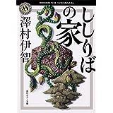 ししりばの家 (角川ホラー文庫)