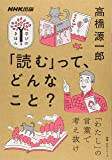 NHK出版 学びのきほん 「読む」って、どんなこと? (教養・文化シリーズ NHK出版学びのきほん)