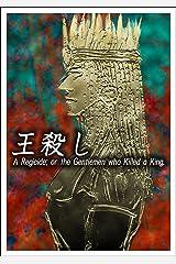 王殺し Kindle版