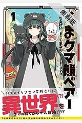 くま クマ 熊 ベアー(コミック)1【期間限定 無料お試し版】 (PASH! コミックス) Kindle版
