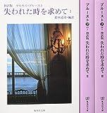 抄訳版 失われた時を求めて 文庫版 全3巻完結セット (集英社文庫)