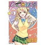 To LOVEる―とらぶる― 5 (集英社文庫―コミック版)
